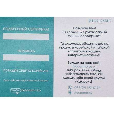 Подарочный сертификат на сумму 50 руб