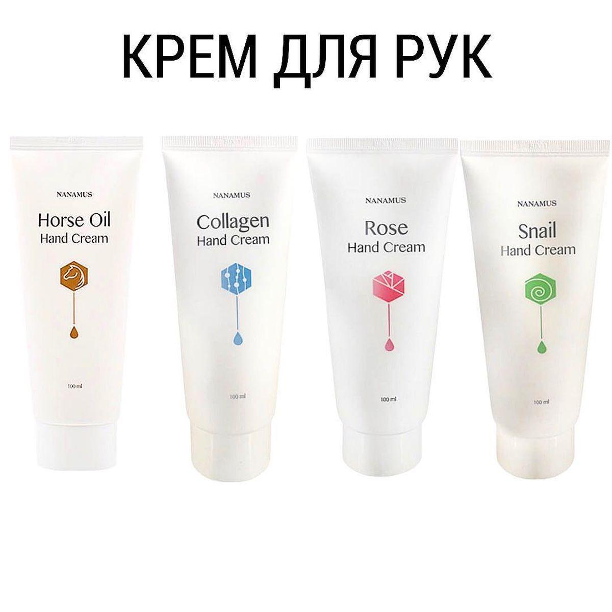 Крем для рук NANAMUS Hand Cream - 100 мл